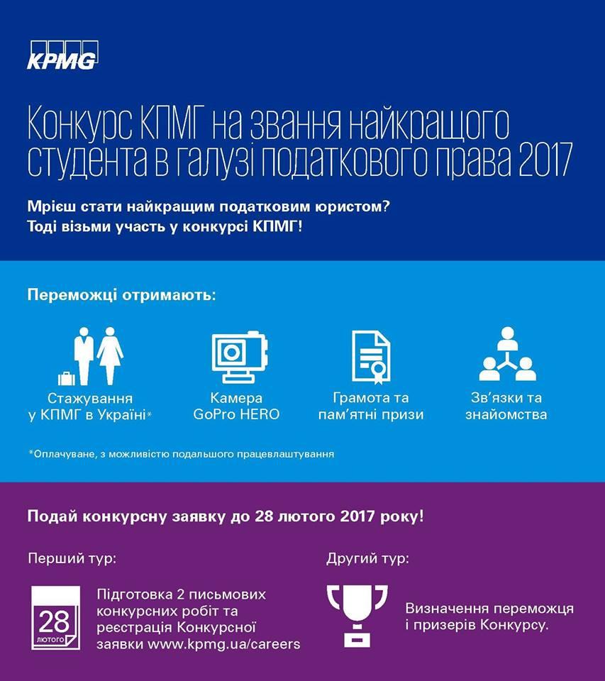 Конкурсі КПМГ на звання найкращого студента в галузі податкового права