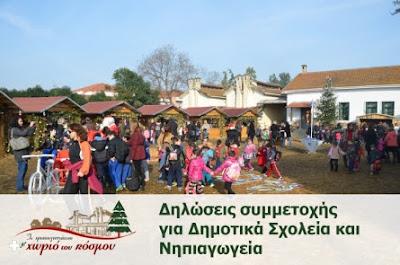 Χριστουγεννιάτικο Χωριό του Κόσμου: Άνοιξαν οι φόρμες δηλώσεων συμμετοχής για δημοτικά και νηπιαγωγεία.