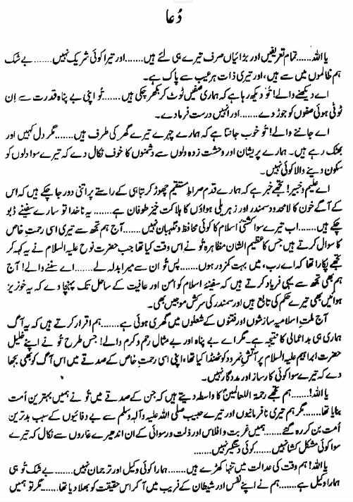 Khan Asif Free Urdu Books
