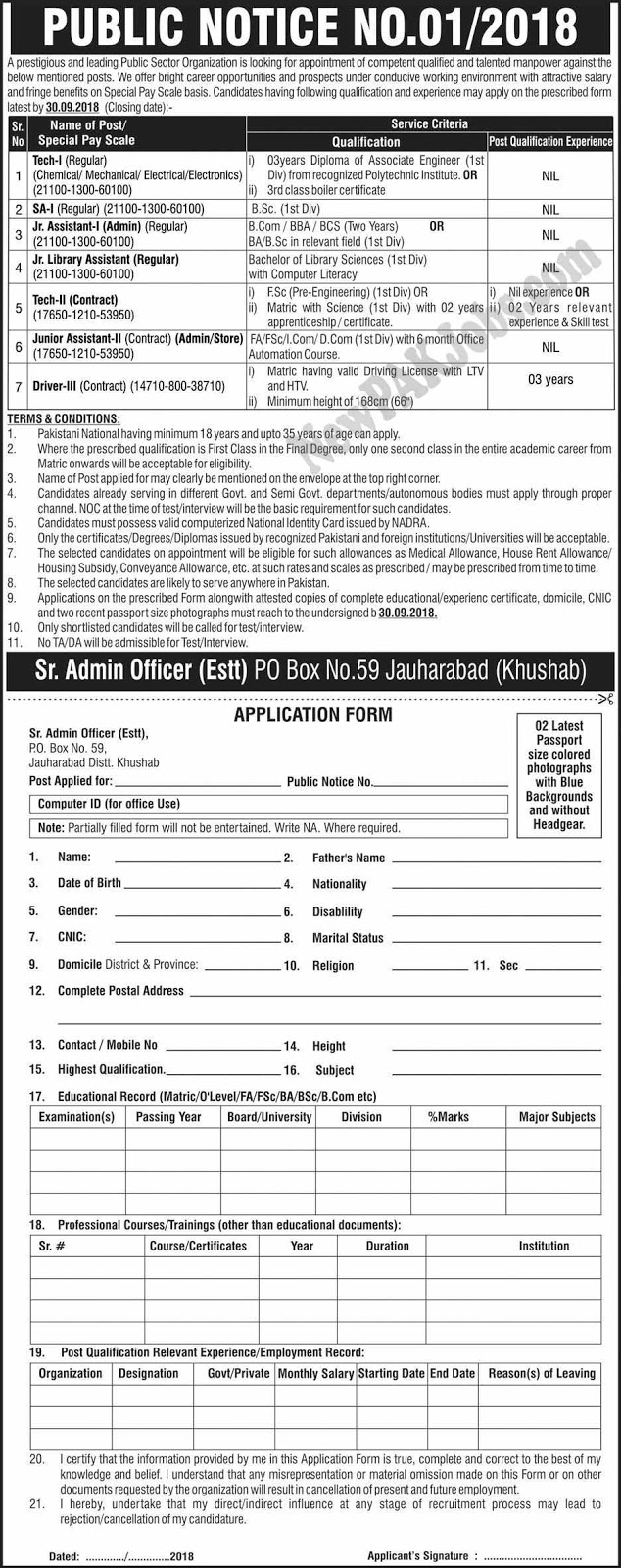 Atomic Energy Jobs 2018 for Matric, F.A, FSc & DAE level