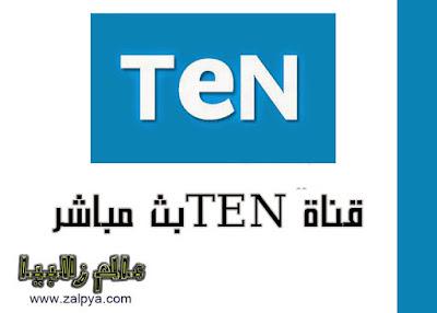 البث المباشر قناة ten