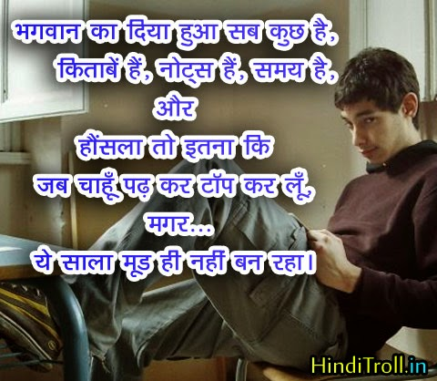 Very Funny Boy Study Wallpaper Hindi Joke Wallpaper