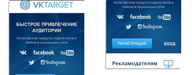 подписчиков в Инстаграм на vktarget