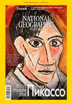 Читать онлайн журнал National Geographic (№5 май 2018) или скачать журнал бесплатно