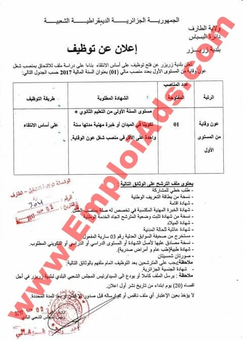 إعلان مسابقة توظيف ببلدية زريزر ولاية الطارف جويلية 2017