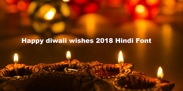 Happy diwali wishes 2018 Hindi Font