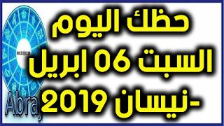 حظك اليوم السبت 06 ابريل-نيسان 2019