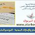 لوائح جميع شعب الماستر والإجازات المهنية برسم الموسم الجامعي 2018-2019