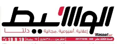 جريدة وسيط الدلتا عدد الجمعة 6 أكتوبر 2017 م