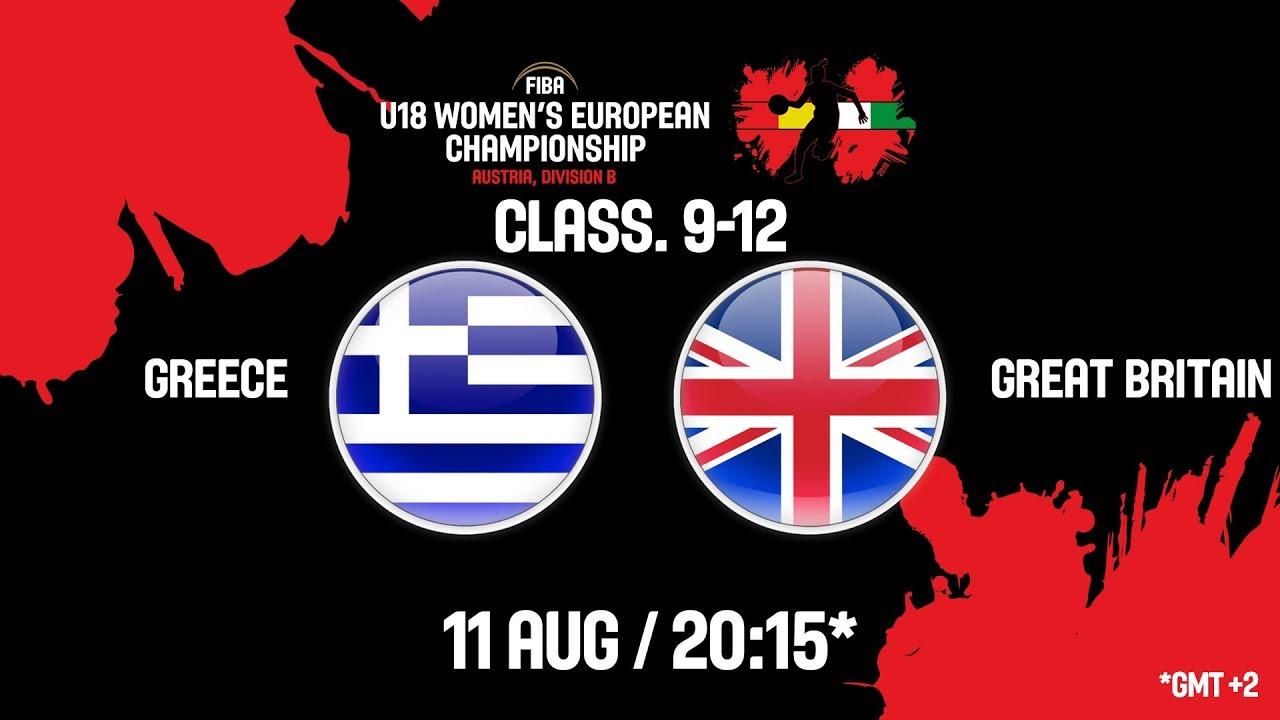 Ελλάδα - Μεγάλη Βρετανία ζωντανή μετάδοση στις 21:15 από την Αυστρία, για το Ευρωπαϊκό Νεανίδων (Β κατηγορία - Θέσεις 9-12)