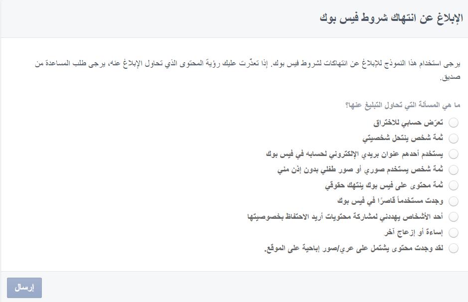 الإبلاغ عن انتهاك شروط فيس بوك