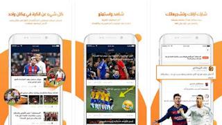 تحميل تطبيق جول عرب فوت بول  لمشاهدة كرة القدم Arabic football