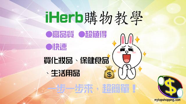 一步一步教iHerb教學,台灣、馬來西亞、新加坡、香港及澳門適用