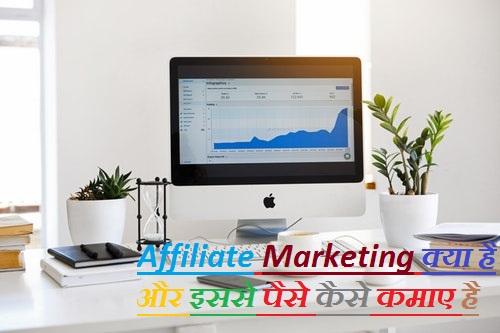 Affiliate Marketing क्या है और इससे पैसे कैसे कमाए है