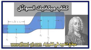 تحميل كتاب ميكانيك السوائل pdf