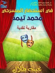 نجيب طلال: في استحضار المسرحي محمد تيمد