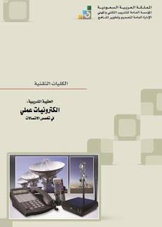 كتاب الالكترونيات الجزء الثاني  pdf