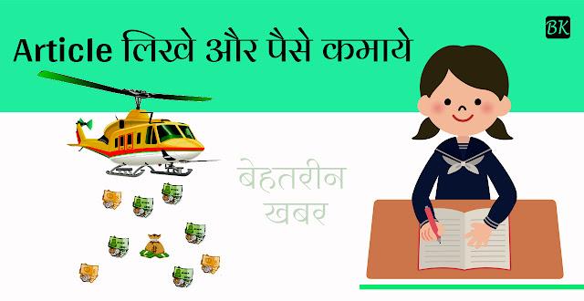 घर बैठे Article Writing से पैसे कैसे कमाये - Full Information how to write article in hindi