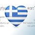 3 συχνά λάθη στη χρήση της ελληνικής γλώσσας