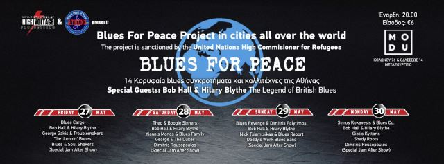 BLUES FOR PEACE GREECE: 27 εως 30 Μαΐου @ Modu με την συμμετοχή των Bob Hall και Hilary Blythe