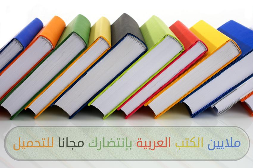 أفضل المواقع العربية لتحميل الكتب وقراءتها مجانا 1934743_1555317548100267_7800975664822625938_n