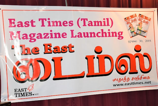 East Times Magazine Launched