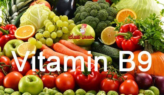 فوائد فيتامين B9 للمرأة