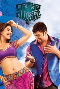 Watch Raja Cheyyi Vesthe (2016) DVDScr Telugu Full Movie Watch Online Free Download