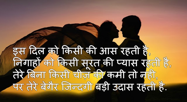 true love shayari for girlfriend hindi cute