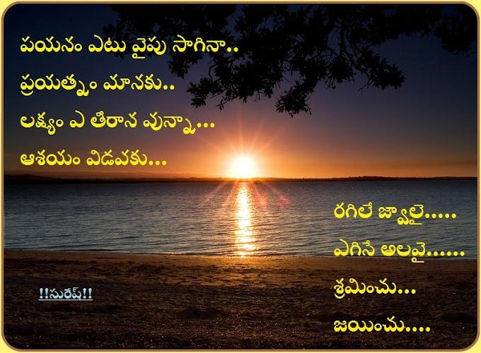 prayaanam-ప్రయాణం