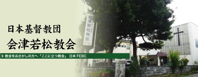 日本基督教団会津若松教会