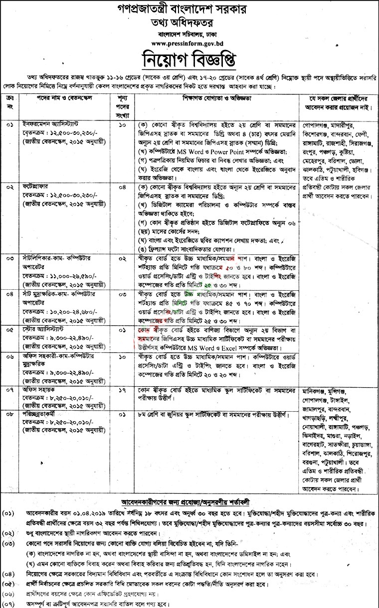 Press Information Department Job Circular 2019