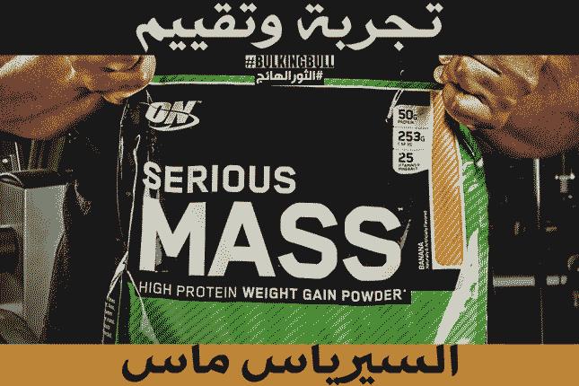 تقييم وتجربة سيرياس ماس: إذا كنت جاداً في زيادة الوزن والعضلات (Serious Mass)