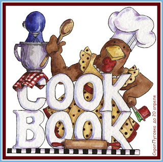 http://scrap-pygovka.blogspot.ru/2016/03/cook-book.html