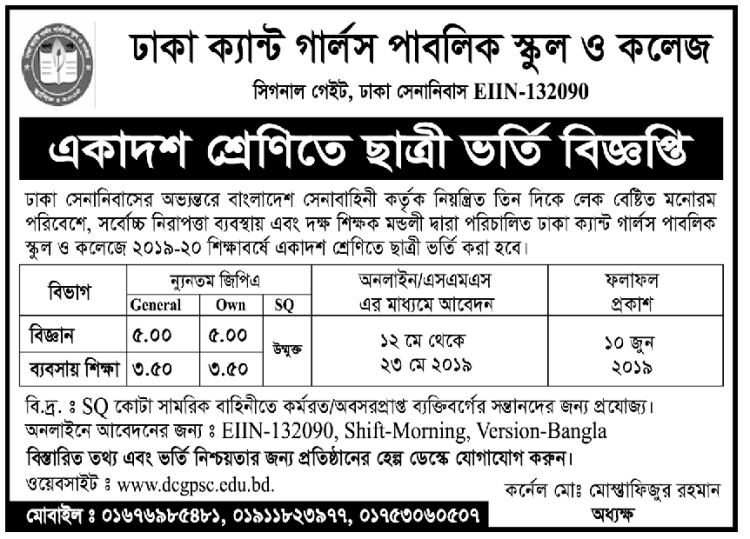 Dhaka Cantt Girls' Public School & College, Dhaka Cantonment, Dhaka, Admission