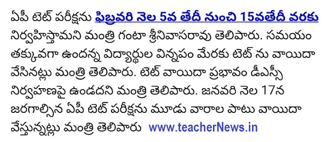AP TET Revised Schedule 2017 Exam New Dates, Syllabus, Exam Pattern