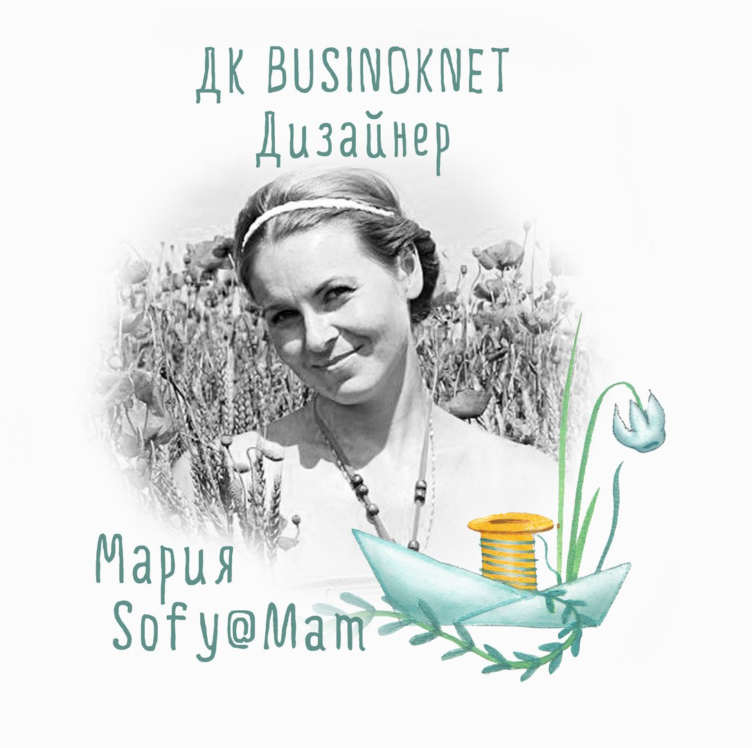 Я в ДК BUSINOKNET