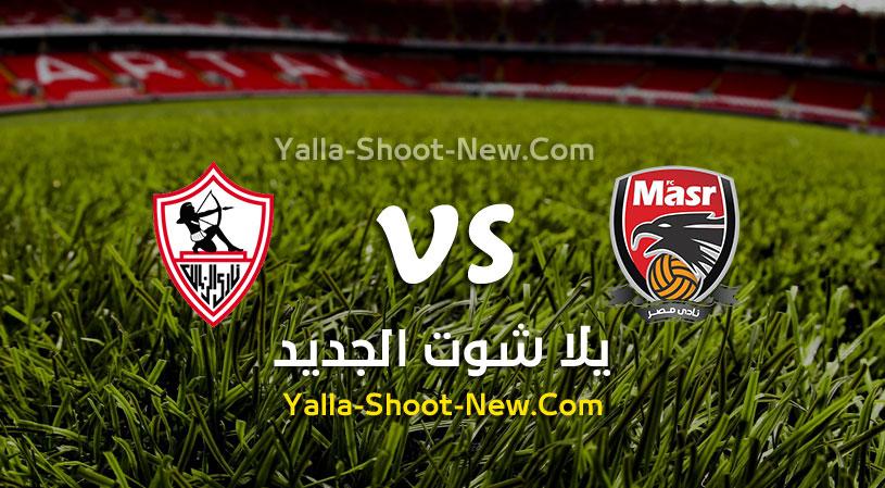 مباراة الزمالك ونادي مصر