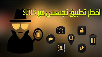 Anti Theft Security : تطبيق مجاني لسترجاع الهاتف من السرقة ولكن يمكن استخدامه لتجسس على هاتف شخص اخر لأنه يرسل جميع معلومات الهاتف باستخدام اكواد رسائل نصية sms التي من خلالها يعطي المخترق الامر لهاتف الضحية بارسال المعلومات التي يردها الى اميله الخاص مستخدما اتصال هاتفك بالإنترنت (4G/3G/2G/EDGE أو Wi-Fi متى توفرت).. شرح البرنامج عبر الفيديو التالي فرجة ممتعة .