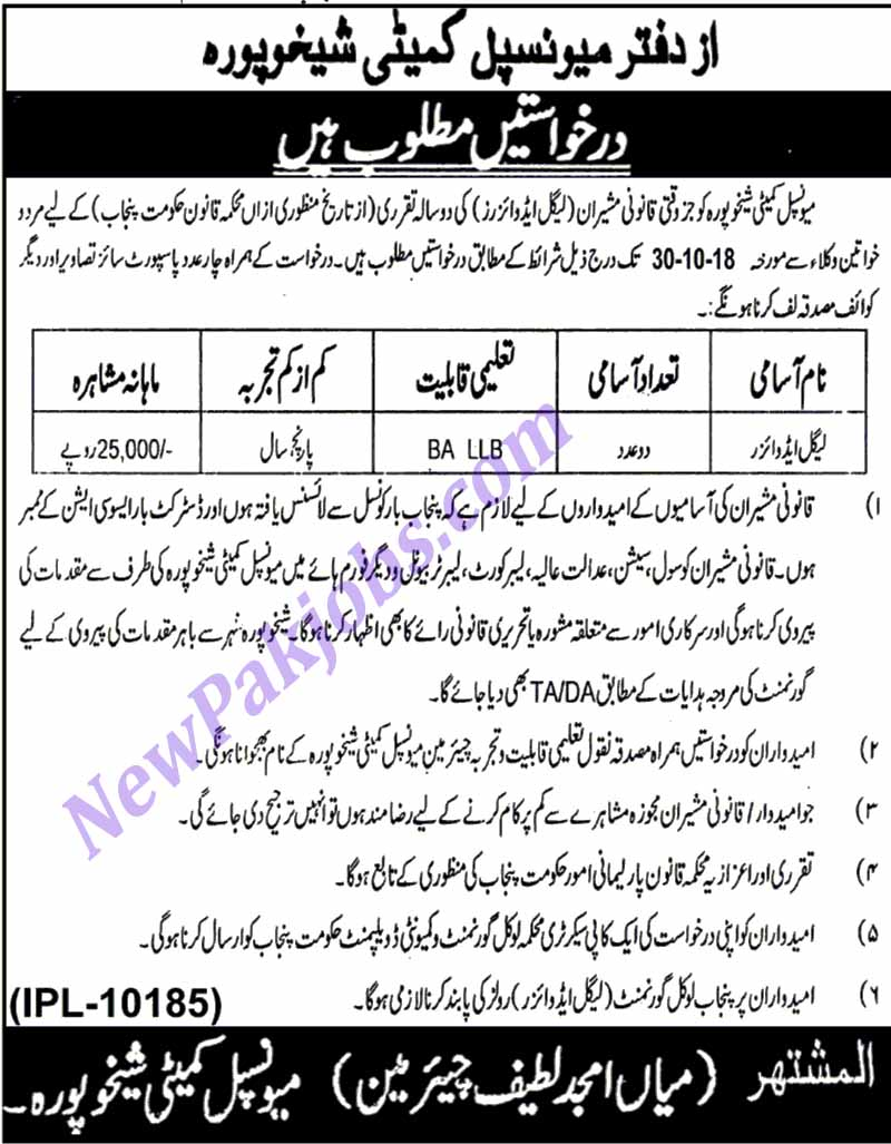 Govt Jobs in Municipal Committee Sheikhupura - Today 18 Oct 2018