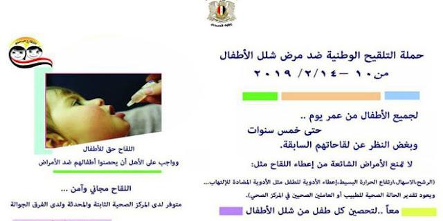 حملة تلقيح وطنية جديدة ضد شلل الأطفال الأسبوع القادم