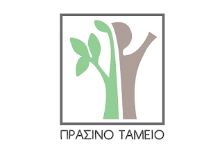 Δελτίο Τύπου για την ένταξη πράξης«Πιστοποίηση παιδικών χαρών Δήμου Πύδνας Κολινδρού – συντηρήσεις και προμήθεια εξοπλισμού» στο Πράσινο Ταμείο