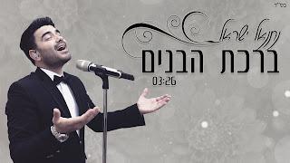 נתנאל ישראל - ברכת הבנים