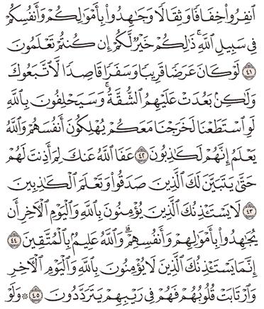 Tafsir Surat At-Taubah Ayat 41, 42, 43, 44, 45
