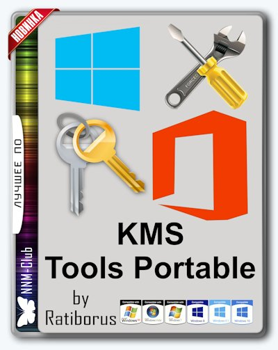 KMS Tools [01 07 2018] (2018) PC | Portable by Ratiborus | The