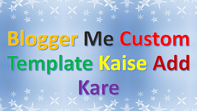Blogger Me Apna Template Kaise Add Karein