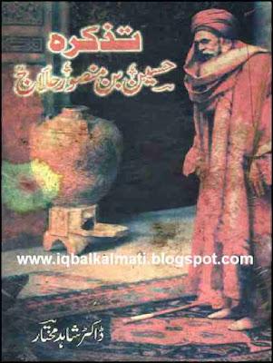 Tazkara Halaj Hussian Bin Mansoor by Dr. Shahid Mukhtar