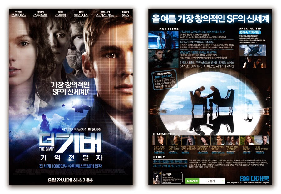 GAKGOONG POSTERS: The Giver Movie Poster 2014 Brenton