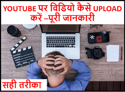 Youtube par video kaise dale in hindi -Trendtechindian