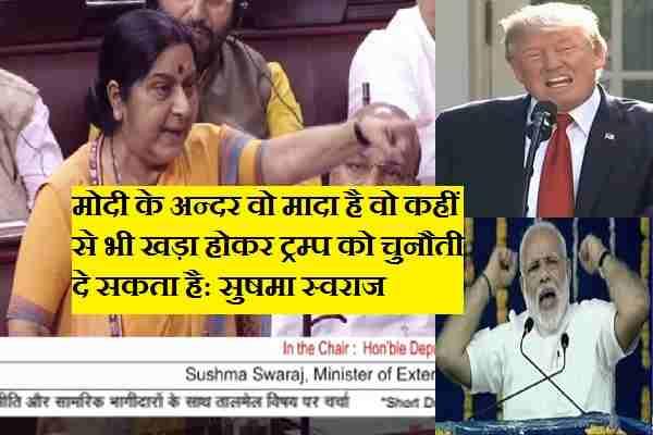 sushma-swaraj-said-pm-modi-can-challenge-us-trump-from-any-where